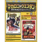 マカロニ・ウエスタン傑作映画DVDコレクション 第17号