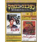 マカロニ・ウエスタン傑作映画DVDコレクション 第3号 続・荒野の1ドル銀貨/さすらいのガンマン