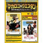 マカロニ・ウエスタン傑作映画DVDコレクション  47号 荒野の死闘/愛は憎しみを越えて