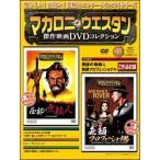 マカロニ・ウエスタン傑作映画DVDコレクション    48号 西部の無頼人/無頼プロフェッショナル