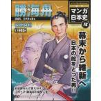 週刊 マンガ日本史 改訂版 74号 勝海舟