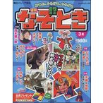 週刊 なぞとき 3号恐竜/足が速くなる/日本誕生/天国と地獄