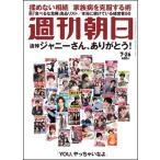 roudoku_asahi-syukanasahi-19-7-26