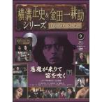 ショッピング09月号 横溝正史&金田一耕助シリーズ  第9号 悪魔が来りて笛を吹く 下