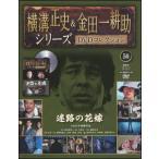 横溝正史&金田一耕助シリーズ  50号 迷路の花嫁