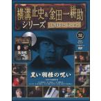 横溝正史&金田一耕助シリーズ  52号 黒い羽根の呪い