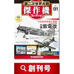 デアゴスティーニ 第二次世界大戦 傑作機コレクション  創刊号