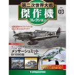 デアゴスティーニ 第二次世界大戦 傑作機コレクション  第3号メッサーシュミット Bf109G型+1巻