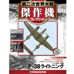 デアゴスティーニ 第二次世界大戦 傑作機コレクション  第6号 ロッキード P-38 ライトニング