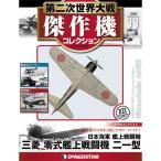 デアゴスティーニ 第二次世界大戦 傑作機コレクション  第11号 三菱 零式艦上戦闘機 二一型