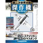 デアゴスティーニ 第二次世界大戦 傑作機コレクション  第12号 ノースアメリカンP-51 マスタング+1巻