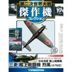 デアゴスティーニ 第二次世界大戦 傑作機コレクション  第17号 三菱 烈風