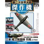 デアゴスティーニ 第二次世界大戦 傑作機コレクション  第17号 三菱 烈風+1巻