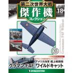 デアゴスティーニ 第二次世界大戦 傑作機コレクション  第18号 グラマンF4F ワイルドキャット+1巻