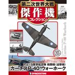 デアゴスティーニ 第二次世界大戦 傑作機コレクション  第21号 カーチスP-40 ウォーホーク+1巻