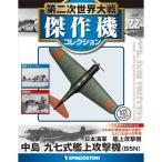 デアゴスティーニ 第二次世界大戦 傑作機コレクション  第22号 中島 九七式艦上攻撃機(B5N)+1巻