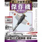デアゴスティーニ 第二次世界大戦 傑作機コレクション  第25号 中島 二式戦闘機 鍾馗(キ44)+1巻