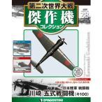 デアゴスティーニ 第二次世界大戦 傑作機コレクション  第28号 川崎 五式戦闘機(キ100)+1巻
