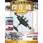 デアゴスティーニ 第二次世界大戦 傑作機コレクション  第29号 川崎 二式複座戦闘機 屠龍(キ45改)+1巻