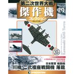 デアゴスティーニ 第二次世界大戦 傑作機コレクション  第29号 川崎 二式複座戦闘機 屠龍(キ45改)