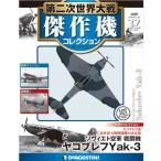 デアゴスティーニ 第二次世界大戦 傑作機コレクション  第32号 ヤコブレフ Yak-3