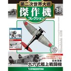 デアゴスティーニ 第二次世界大戦 傑作機コレクション  第38号 三菱 九六式艦上戦闘機