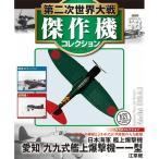 デアゴスティーニ 第二次世界大戦 傑作機コレクション  第58号  愛知 九九式艦上爆撃機一一型「江草隆繁機」