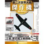 デアゴスティーニ 第二次世界大戦 傑作機コレクション  第64号  三菱 零式艦上戦闘機二一型 岩本徹三機