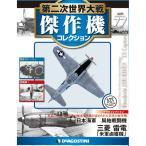デアゴスティーニ 第二次世界大戦 傑作機コレクション  第77号  三菱 雷電「米軍鹵獲機」
