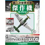 デアゴスティーニ 第二次世界大戦 傑作機コレクション  第78号  ノースアメリカン P-51D マスタング 「 第343戦闘飛行隊機」