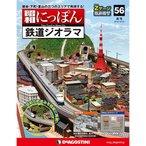 デアゴスティーニ 昭和にっぽん鉄道ジオラマ 第56号+1巻(創刊号を除く)