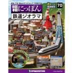 デアゴスティーニ 昭和にっぽん鉄道ジオラマ 第70号+1巻(創刊号を除く)