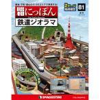 デアゴスティーニ 昭和にっぽん鉄道ジオラマ 第81号+1巻(創刊号を除く)