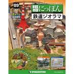 デアゴスティーニ 昭和にっぽん鉄道ジオラマ 第89号+1巻(創刊号を除く)