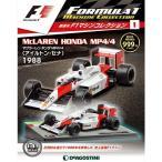 隔週刊F1マシンコレクション 創刊号+1巻