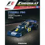 隔週刊F1マシンコレクション 第10号