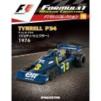 隔週刊F1マシンコレクション 第10号+1巻