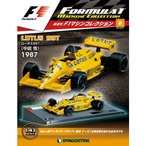隔週刊F1マシンコレクション 第2号