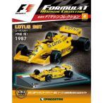 隔週刊F1マシンコレクション 第2号+1巻