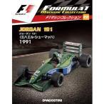 隔週刊F1マシンコレクション 第22号+1巻