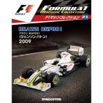 隔週刊F1マシンコレクション 第23号+1巻