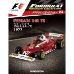 隔週刊F1マシンコレクション 第24号+1巻