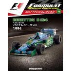 隔週刊F1マシンコレクション 第4号+1巻