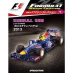 隔週刊F1マシンコレクション 第5号