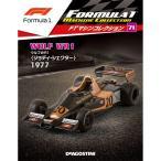 隔週刊 F1マシンコレクション 2019年 10 15号 雑誌  デアゴスティーニ ジャパン