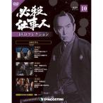 必殺仕事人DVDコレクション 第10号