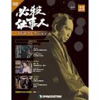 デアゴスティーニ必殺仕事人DVDコレクション 第23号