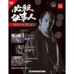 デアゴスティーニ必殺仕事人DVDコレクション 第31号