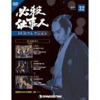 デアゴスティーニ必殺仕事人DVDコレクション 第32号