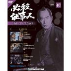 デアゴスティーニ必殺仕事人DVDコレクション 第40号